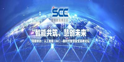 2019中国(上海)智慧教育、平安校园博览会