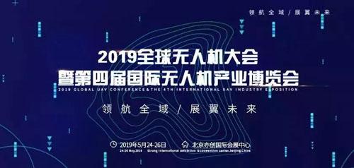 """中国无人机产业创新将办""""2019全球无人机大会"""""""