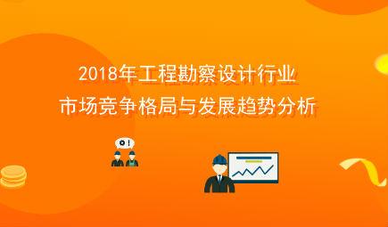 2018年工程勘察设计行业市场竞争格局与发展趋势分析 集中度将进一步提升【组图】