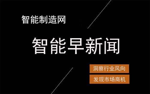 智能早新闻:中国空间站来了、5G无人车亮相杭州……