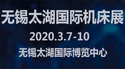 2020第36屆中國無錫太湖國際機床及智能工業裝備產業博覽會