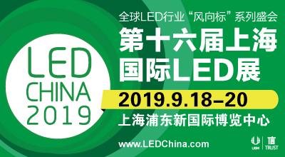 第十六届上海国际LED展