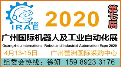 2020第七届广州国际平安彩票开奖直播网及工业自动化展览会