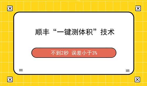 """順豐""""一鍵測體積""""技術:不到2秒 誤差小于3%"""