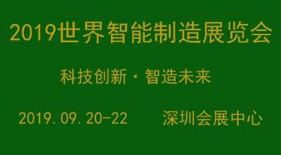 2019世界智能制造與科技創新(深圳)展覽會
