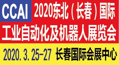 2020第13屆中國(長春)國際工業自動化及機器人展覽會
