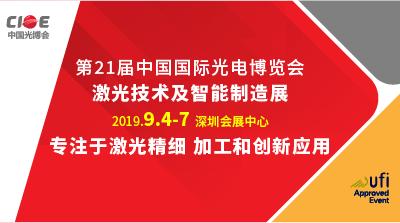2019第二十一屆中國光電博覽會激光技術及智能制造展