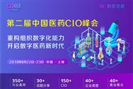 PCS 2019第二届中国医药CIO峰会正式启动,6大亮点抢先看