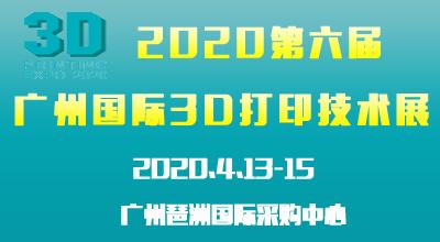 2020第六屆廣州國際3D打印技術展覽會