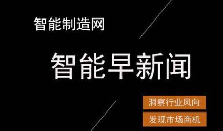 智能早新闻:小米公布一季度财报、首个新一代人工智能试验区落户北京……