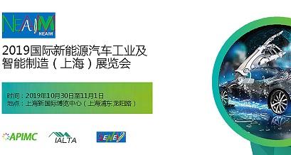 2019國際新能源汽車工業及智能制造(上海)展覽會