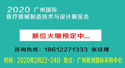 2020广州国际医疗器械制造技术与设计展览会