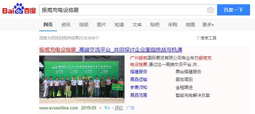 聚焦8月上海充电设施展,全方位轰炸式宣传来袭!