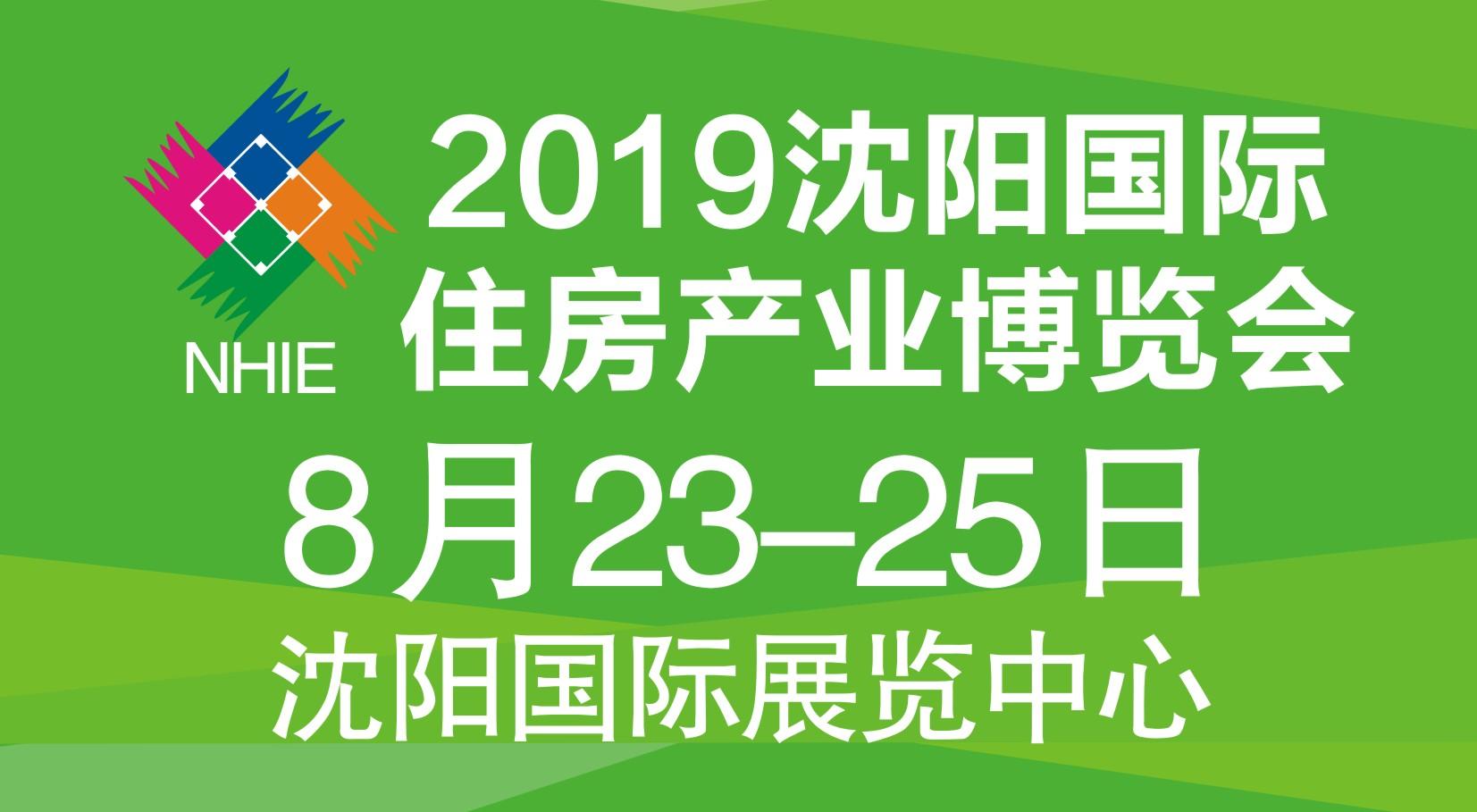 2019沈陽國際住房產業博覽會