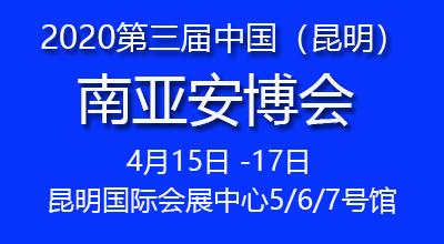 2020第三屆中國(昆明)南亞安博會