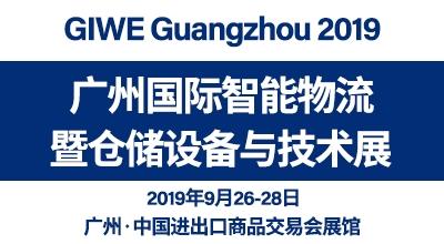 GIWE2019廣州國際智能物流暨倉儲設備與技術展
