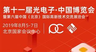 第十一屆光電子·中國博覽會
