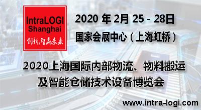 2020上海國際內部物流、物料搬運及智能倉儲技術設備博覽會