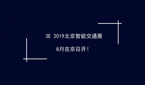 3E-2019北京智能交通展8月在京召开!