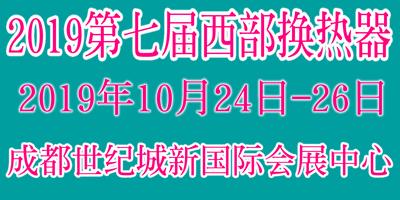 2019中國(西部)國際換熱器、傳感技術應用展覽會