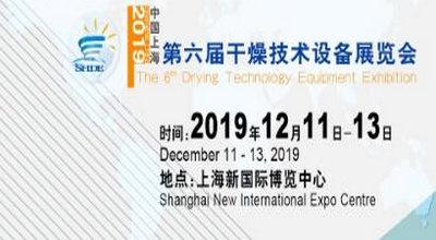 第六屆中國(上海)國際干燥技術設備展覽會