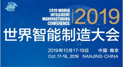 2019世界智能制造大會