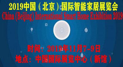 2019中國(北京)國際智能家居展覽會