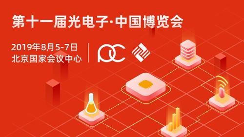 """全球光电子市场将迎来万亿美元规模,中国演绎发展""""加速度"""""""