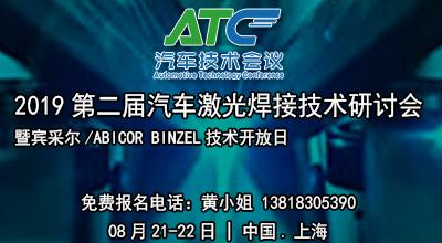 ATC第二届汽车激光焊接技术研讨会