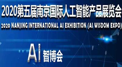 2020第五屆南京國際人工智能產品展覽會