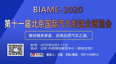 2020第十一屆北京國際汽車制造業博覽會