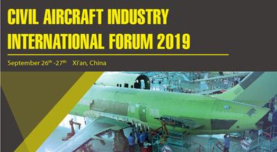 2019(第十届)民用飞机工业国际论坛