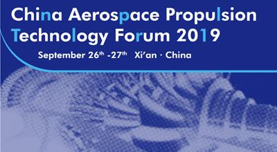 2019(第八屆)中國航空推進技術論壇