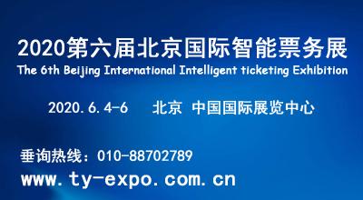 2020第六屆中國(北京)國際智能票務系統及設備展覽會