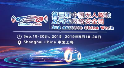 2019第三屆中國無人駕駛及汽車網絡安全周