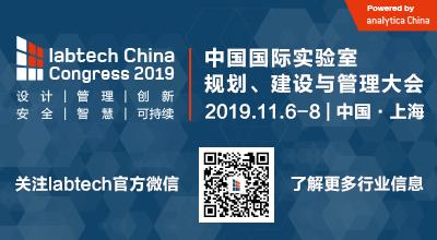 2019中國國際實驗室規劃、建設與管理大會