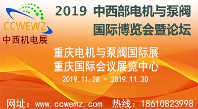 2019重慶電機與泵閥展暨中西部電機與泵閥國際博覽會暨論壇