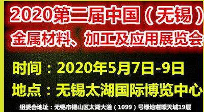 2020第二屆中國(無錫)國際金屬材料、加工及應用展覽會