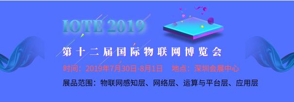 IOTE 2019 第十二届注册送28元体验金物联网博览会
