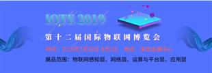 IOTE 2019 第十二届国际物联网博览会