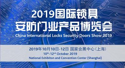 2019中國國際鎖具安防門業產品展