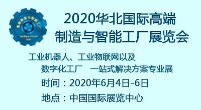 2020華北國際高端制造與智能工廠展覽會