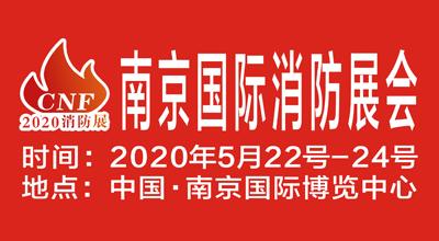 2020第二屆中國(南京)國際消防設備技術交流展覽會