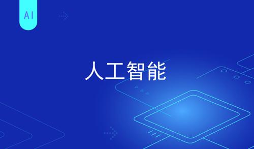 2019年全球人工智能創業者大會在深圳圓滿舉行