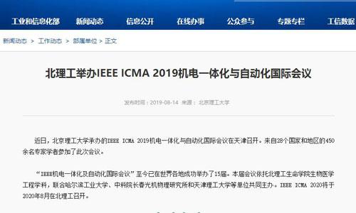 北理工舉辦IEEE ICMA 2019機電一體化與自動化國際會議