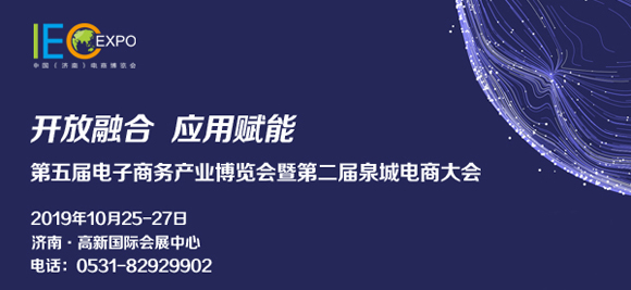 第二届泉城电商大会10月盛大启幕助力传统企业数字化转型