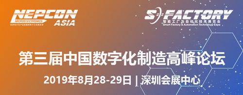 """智造业大咖""""聚慧"""",""""S-FACTORY EXPO智能工厂展"""" 引领智能工厂发展风口"""