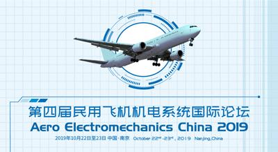 2019第四届民用飞机机电系统国际论坛