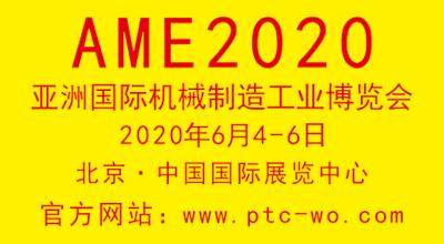 AME2020亚洲国际机械制造工业博览会