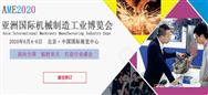"""AME2020全新來襲 """"亞洲國際機械制造工業博覽會""""從新出發"""